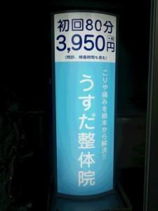 浦安駅から徒歩8分で目に付く看板が見えます