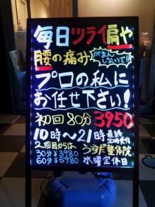 浦安駅から徒歩8分の場所に光るブラックボード